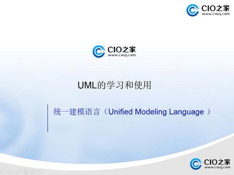 -UML的学习和使用