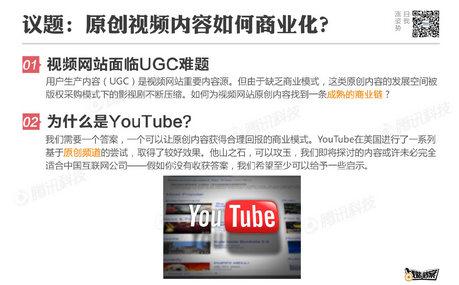 企鹅智库-YouTube原创内容如何商业化