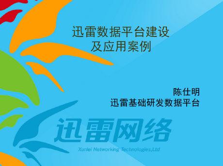 陈仕明-迅雷数据平台建设及应用案例