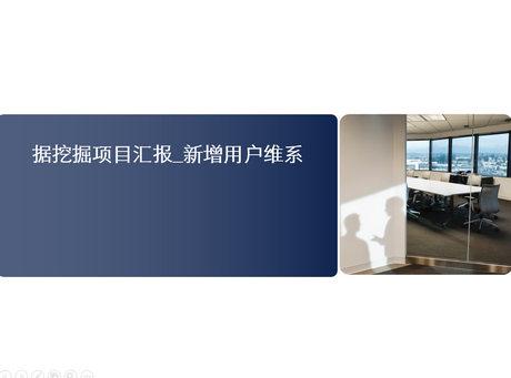 CIO之家-某运营商数据挖掘项目汇报