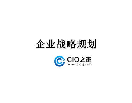 CIO之家-企业战略规划和战略管控培训
