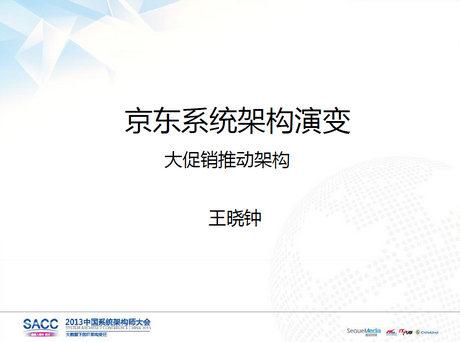 王晓钟-京东商城网站架构演变