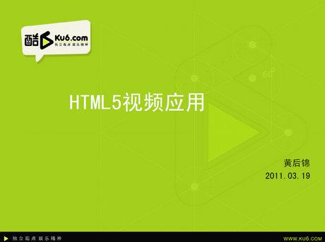 黄后锦-HTML5视频应用