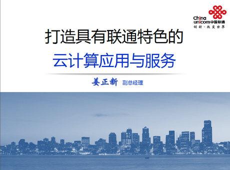 姜正新-联通沃云的创新服务实践及一体化支撑架构分享