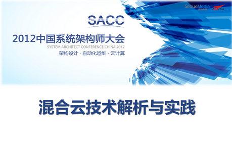 范春莹-混合云技术解析与实践