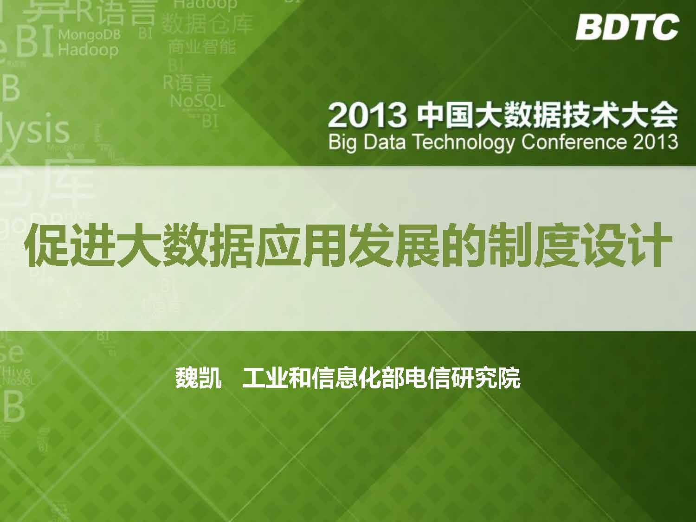 魏凯-促迚大数据应用发展制度设计