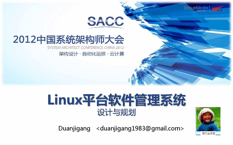 段继刚-构建基于Linux系统的软件管理平台