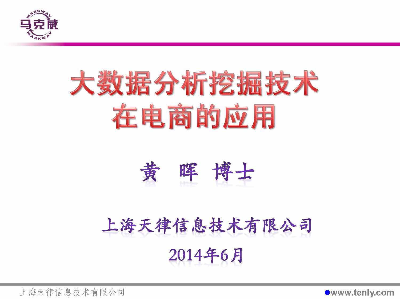 黄晖-大数据分析挖掘技术在电商的应用