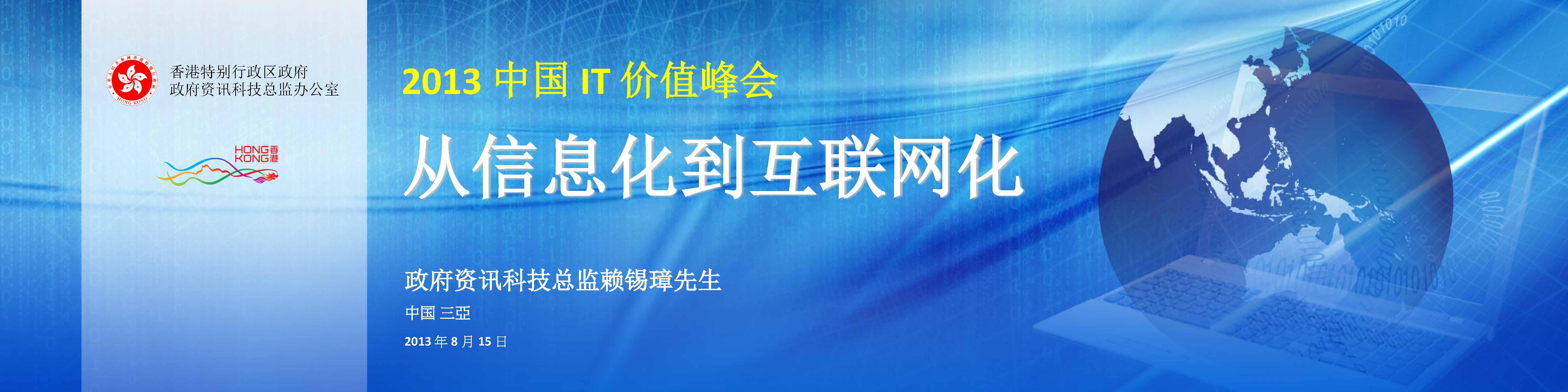赖锡璋-从信息化到互联网化