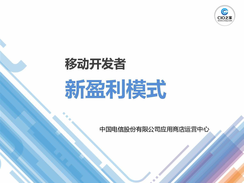 刘爽-移动开发者新盈利模式