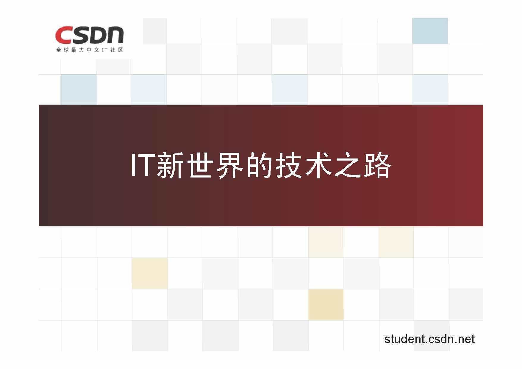 刘彬斌-IT新世界的技术之路