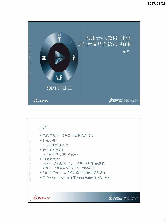 张俊-利用云大数据等技术进行产品研发决策与优化