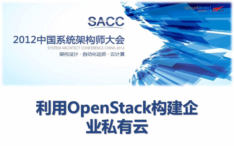 刘继伟-Openstack构建企业私有云
