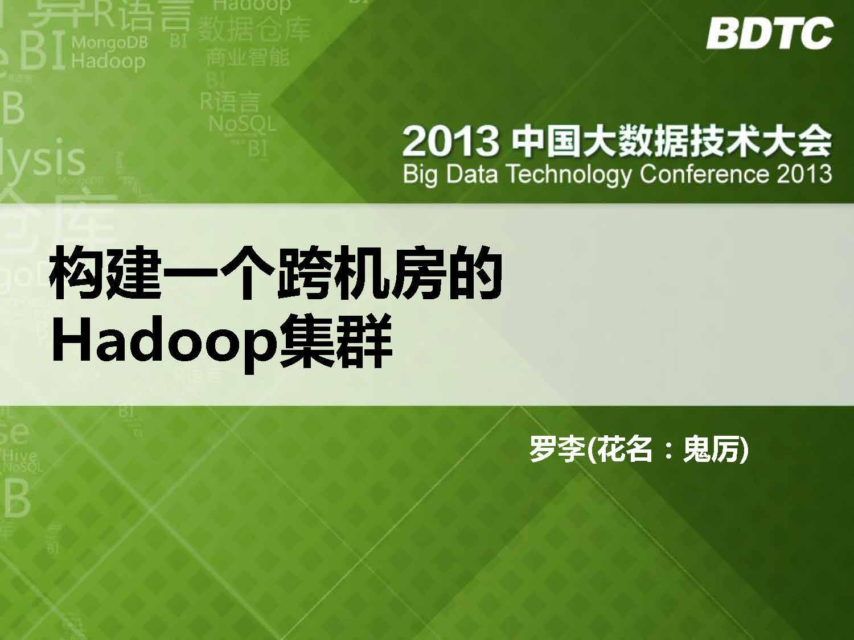 罗李-构建一个跨机房的Hadoop集群