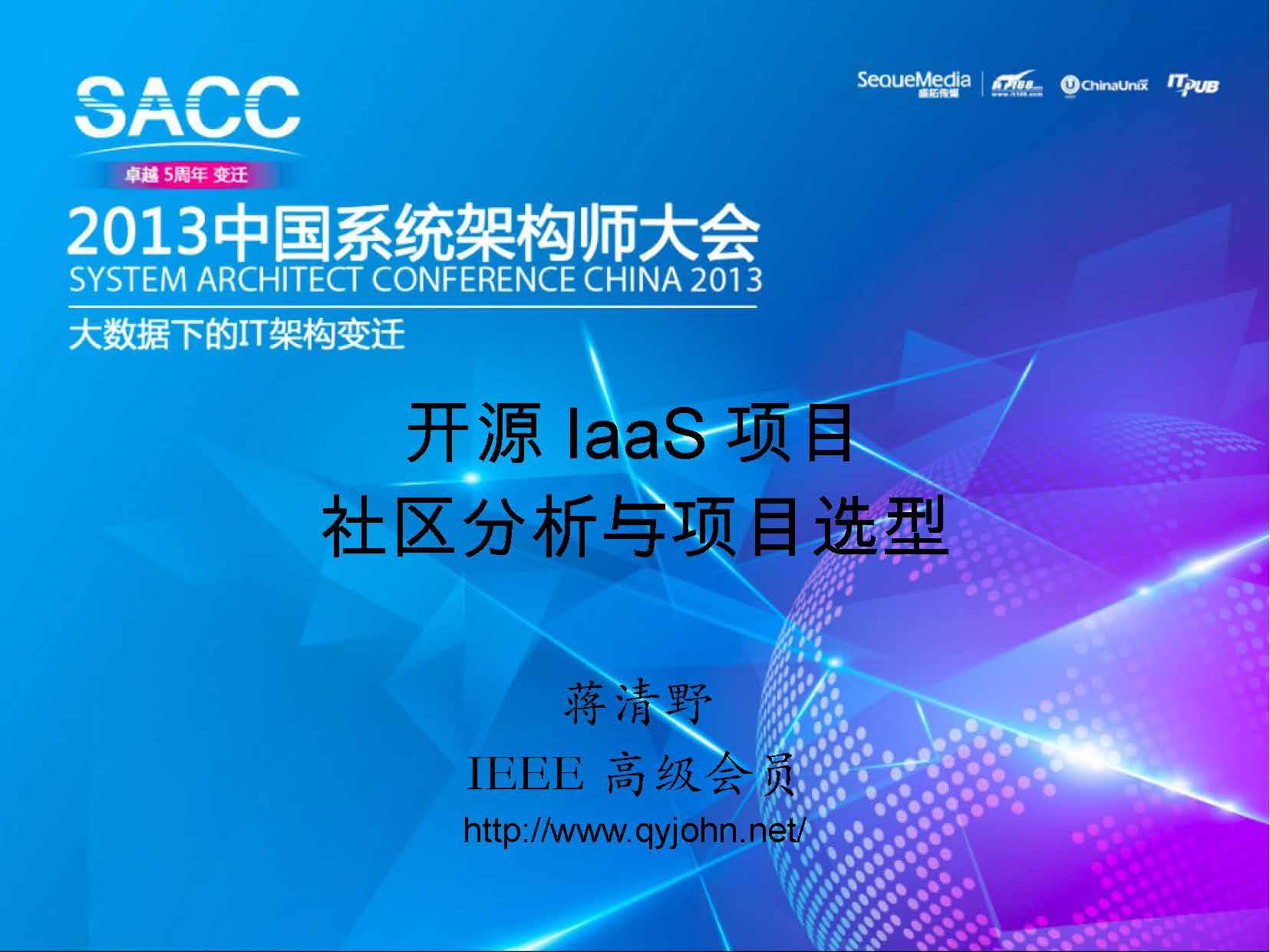 蒋清野-开源IaaS项目社区分析与项目选型