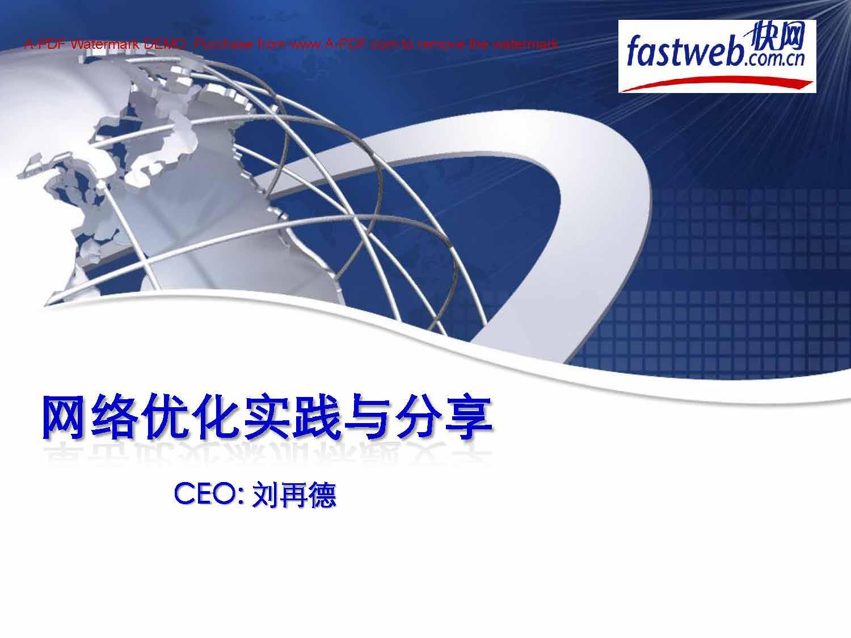 刘再德-网络优化实践