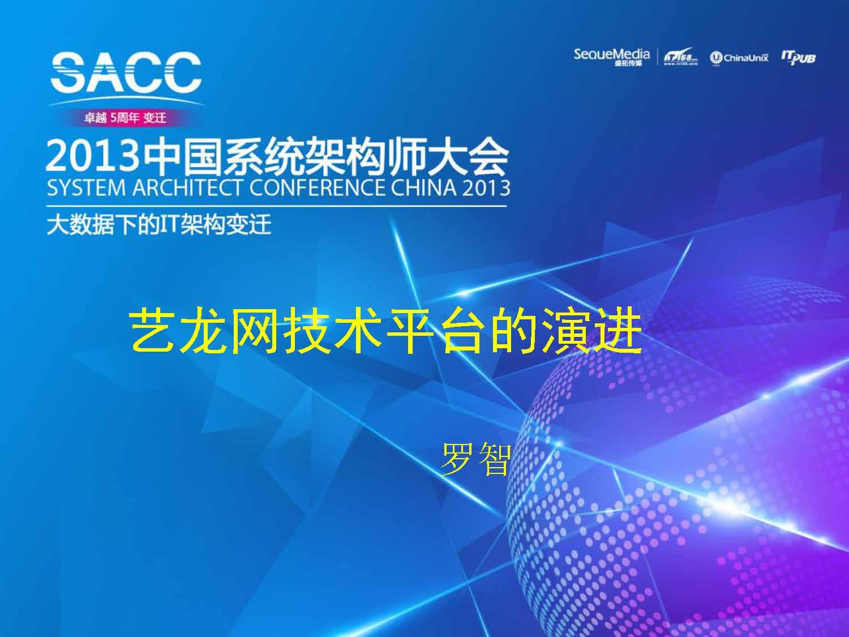 罗智-艺龙网技术平台的演进