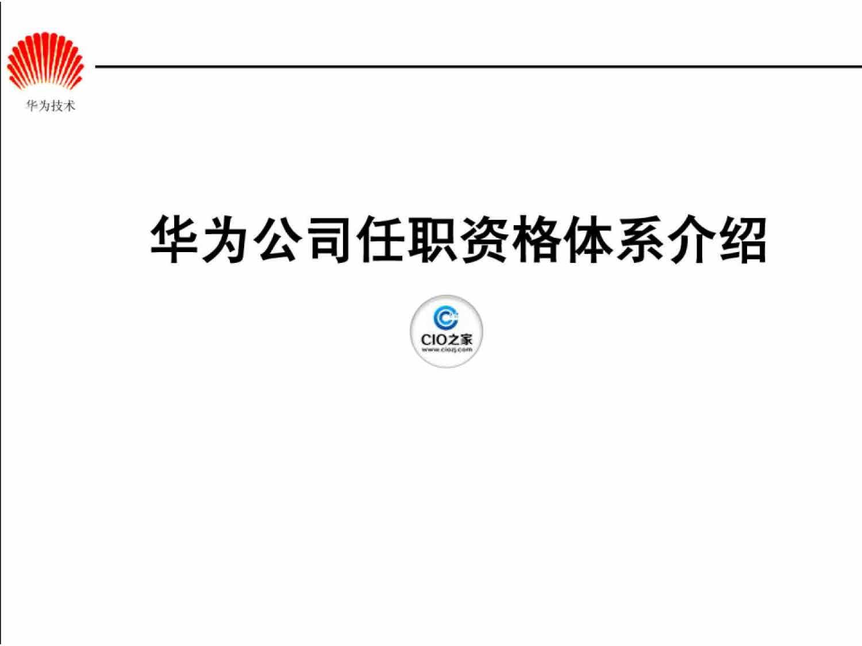 华为-华为任职任职资格体系