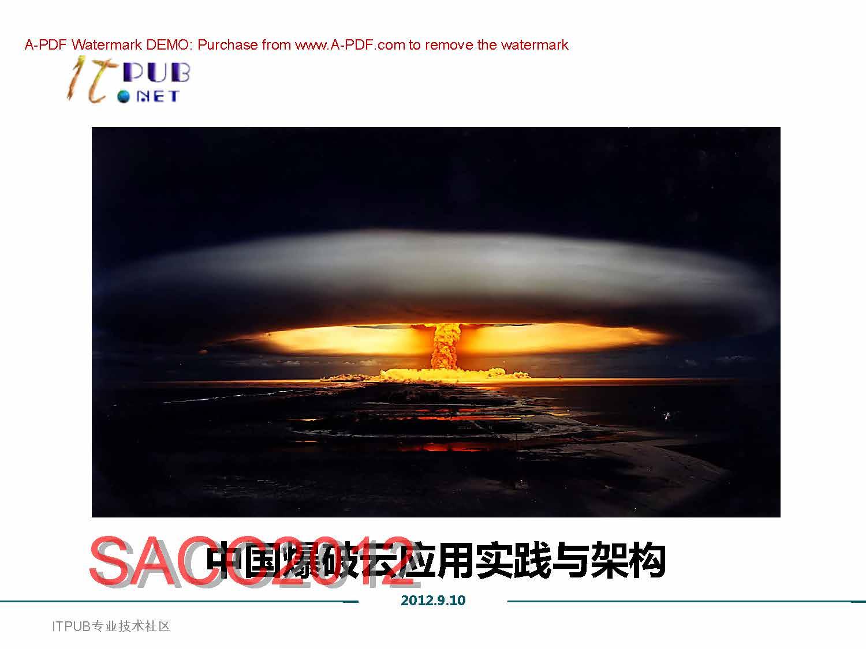 黄志洪-爆破云