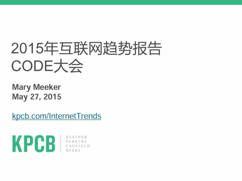 腾讯科技-2015互联网女皇报告