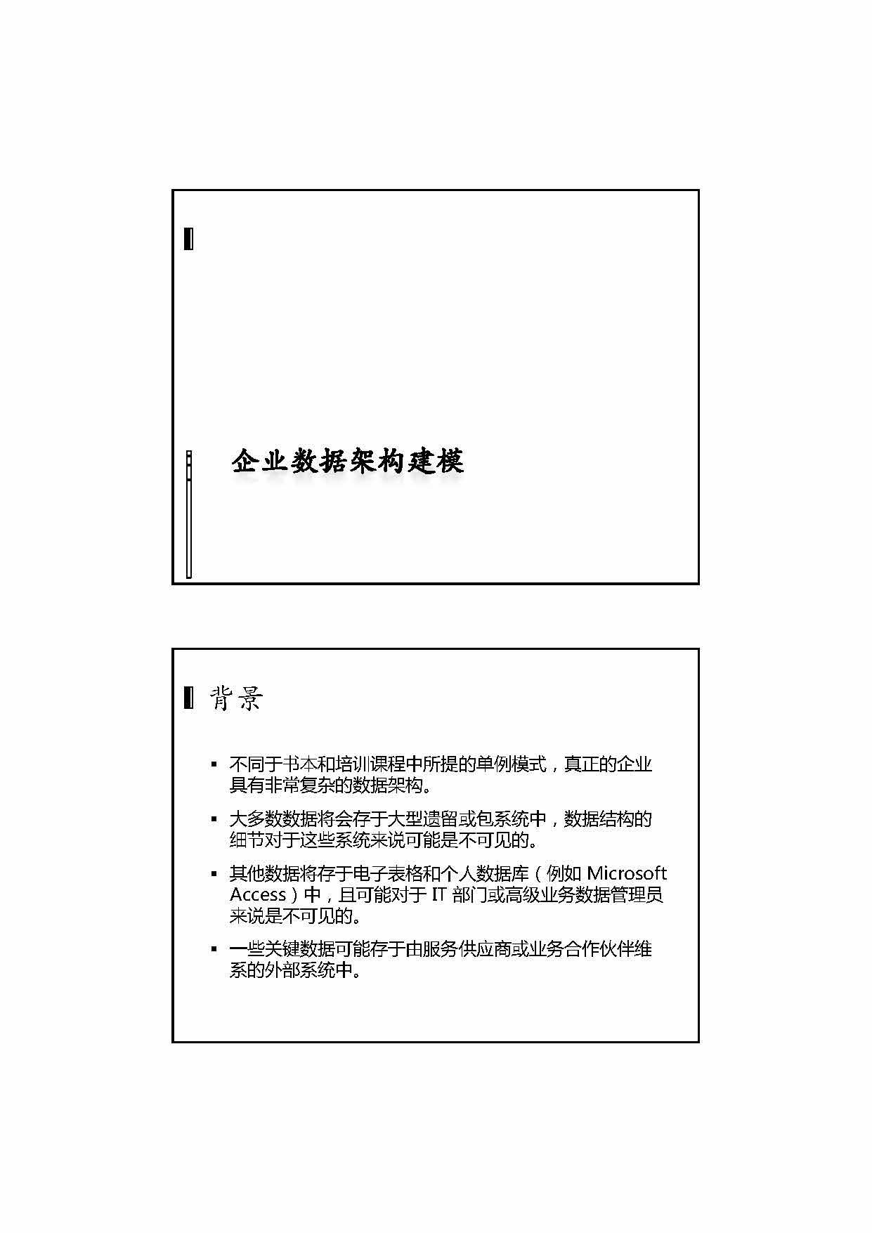 CIO之家-企业数据架构建模.PDF
