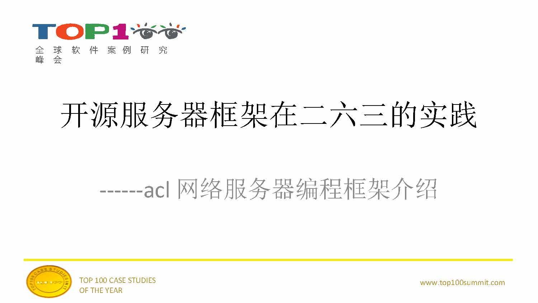 郑树新-开源服务框架在二六三的实践