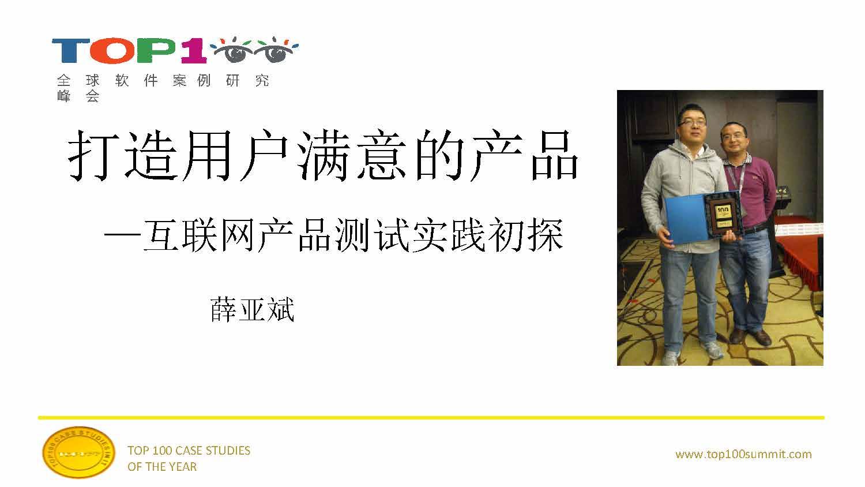 薛亚斌-打造用户满意的产品—互联网产品测试实践初探
