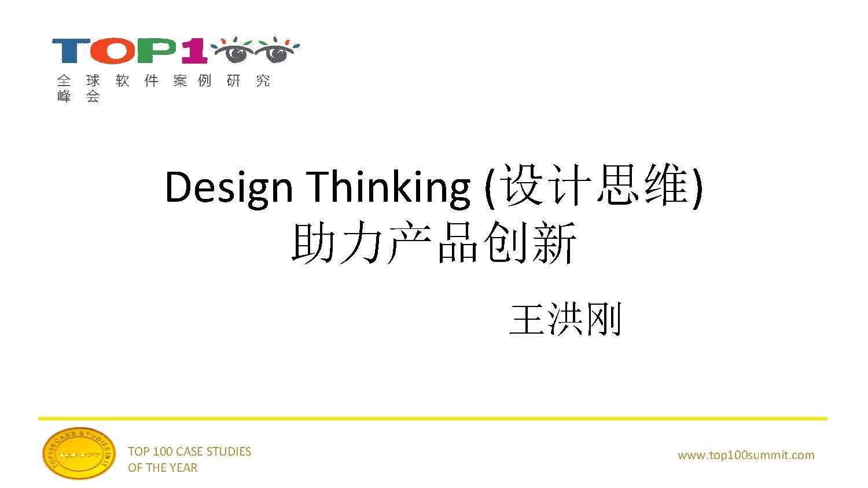 王洪刚-设计思维助力产品创新