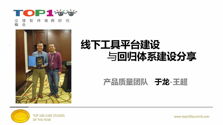 王超-线下工具平台建设与回归体系建设分享