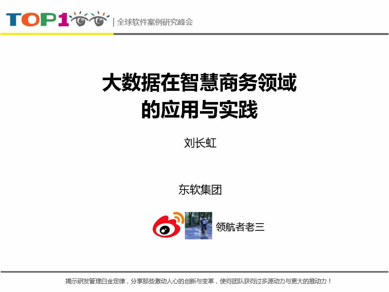 刘长虹-大数据在智慧商务领域的应用与实践