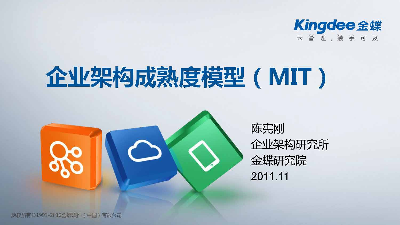 陈宪刚-企业架构成熟度模型(MIT)