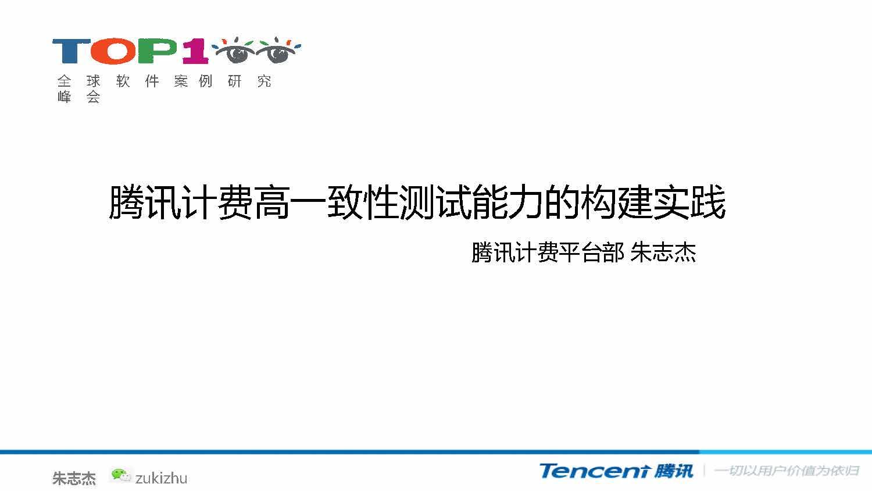 朱志杰-腾讯计费高一致性测试能力的构建实践
