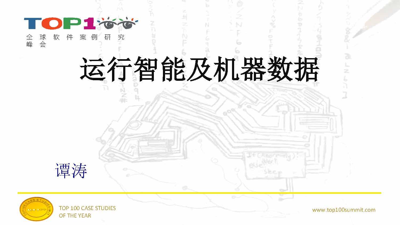 谭涛-运行智能及机器数据