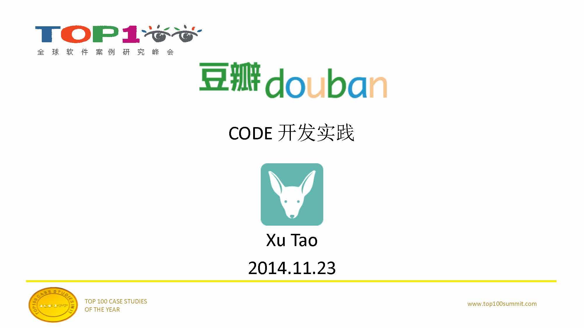 徐涛-CODE开发实践