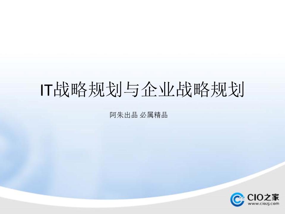 阿朱-IT战略规划与企业战略规划