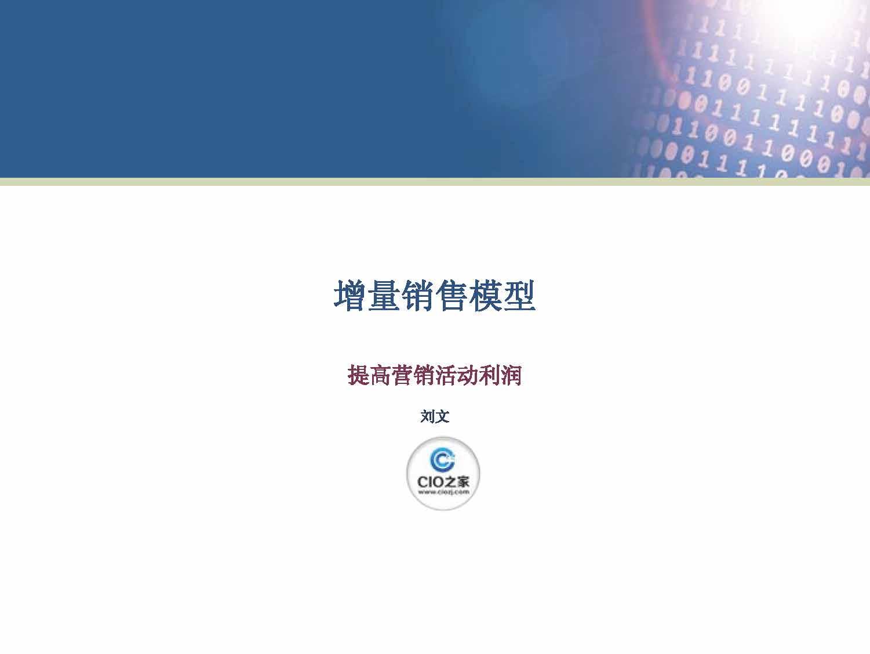 刘文-数据挖掘案例研究