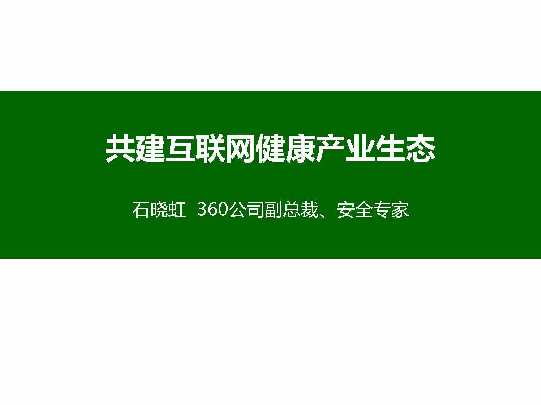 石晓虹-共健互联网健康产业生态