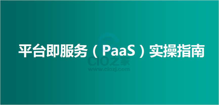 Target-平台即服务(PaaS)实操指南