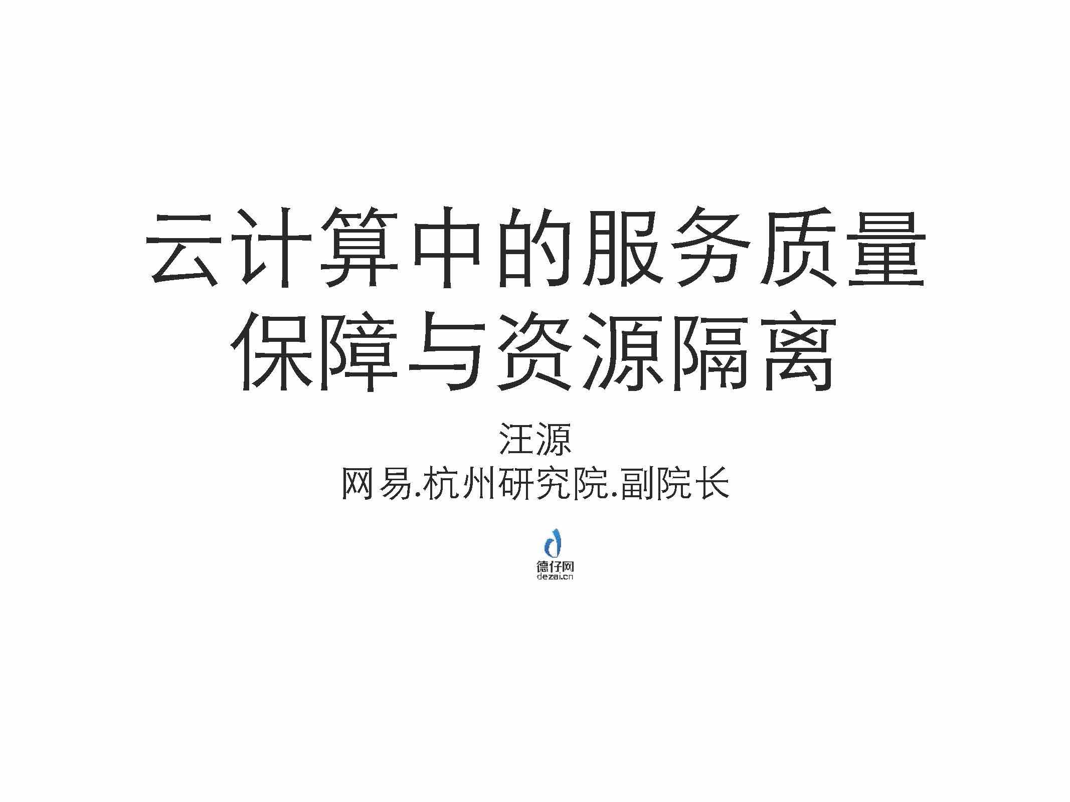汪源-云计算中的服务质量保障与资源隔离