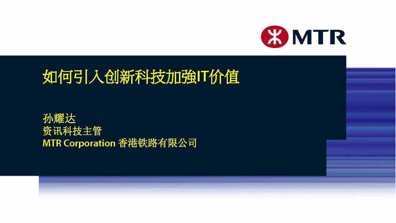孙耀达-如何引入创新科技园加强IT价值