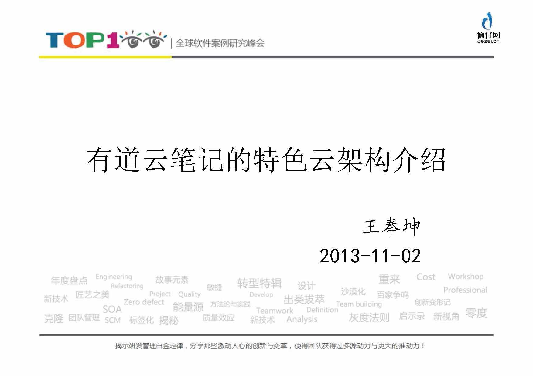 王奉坤-有道云笔记端架构设计与重构