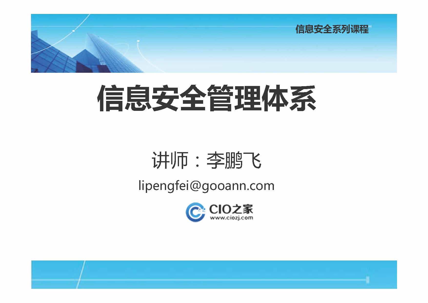 李鹏飞-信息化风险管理
