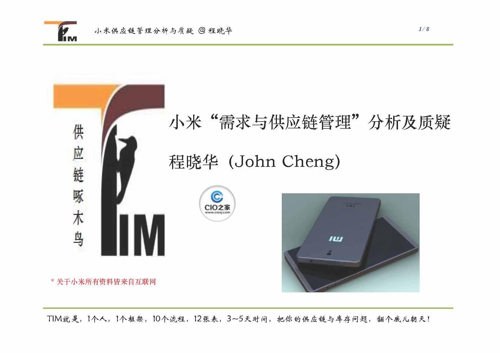 程晓华-小米供应链管理分析与质疑