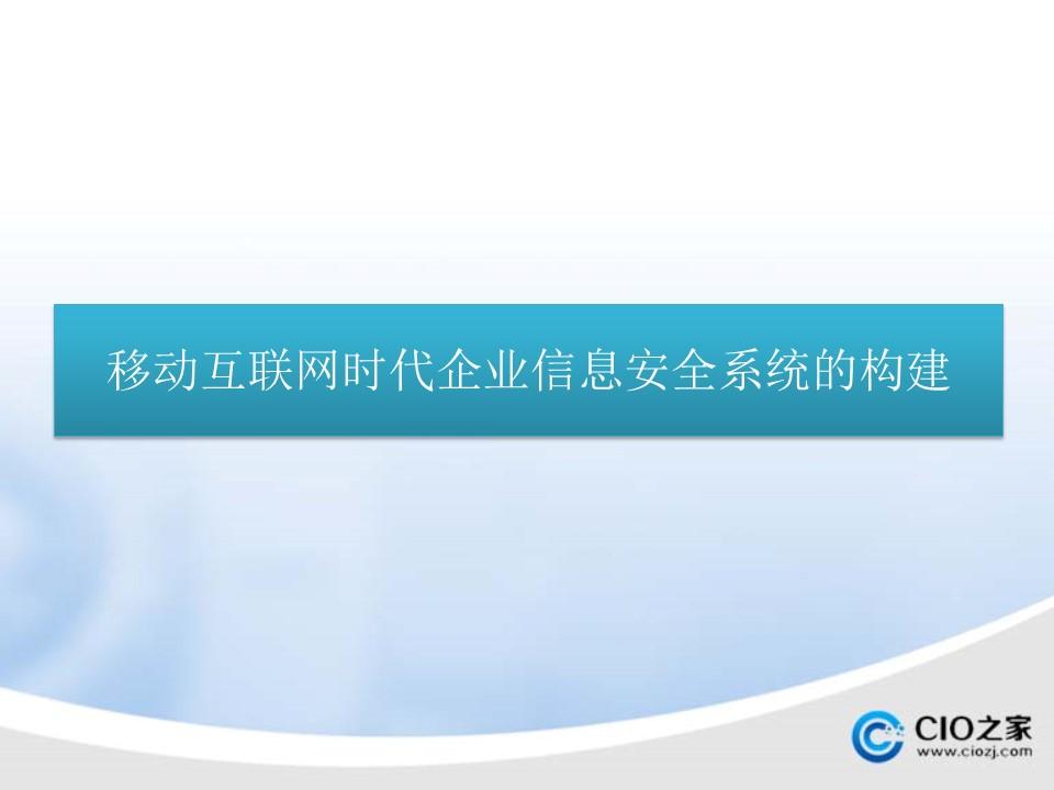 CIO之家-移动互联网时代企业信息安全系统的构建