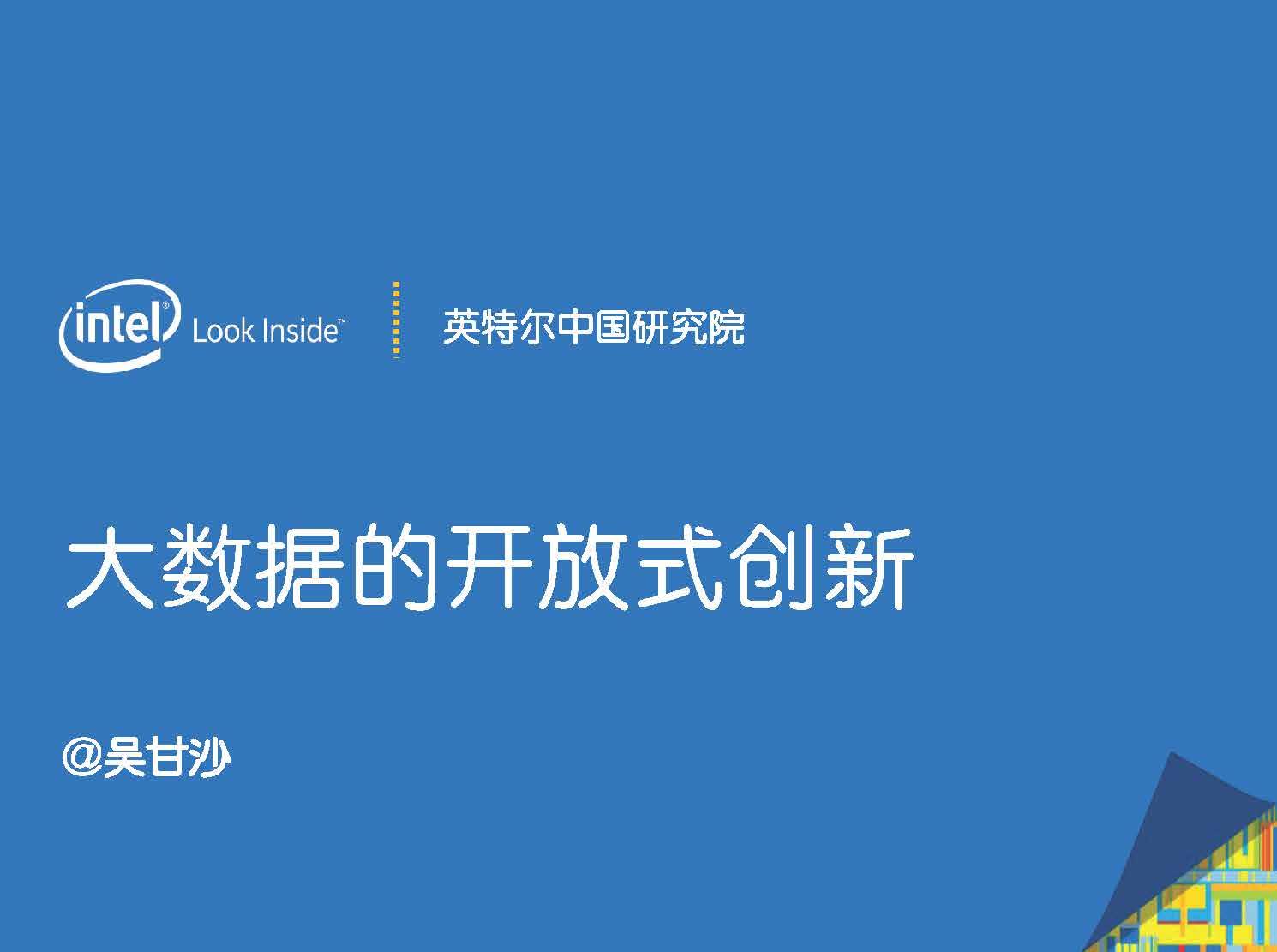 吴甘沙-大数据的开放创新