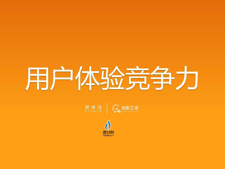 吴卓浩-用户体验竞争力