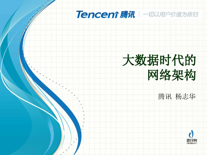 杨志华-大数据时代的网络架构