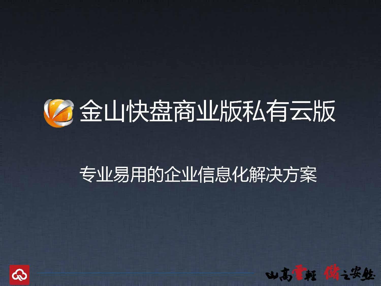杨钢-金山快盘专业易用的企业信息化解决方案