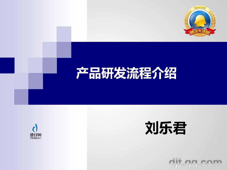 刘乐君-微信产品研发流程介绍