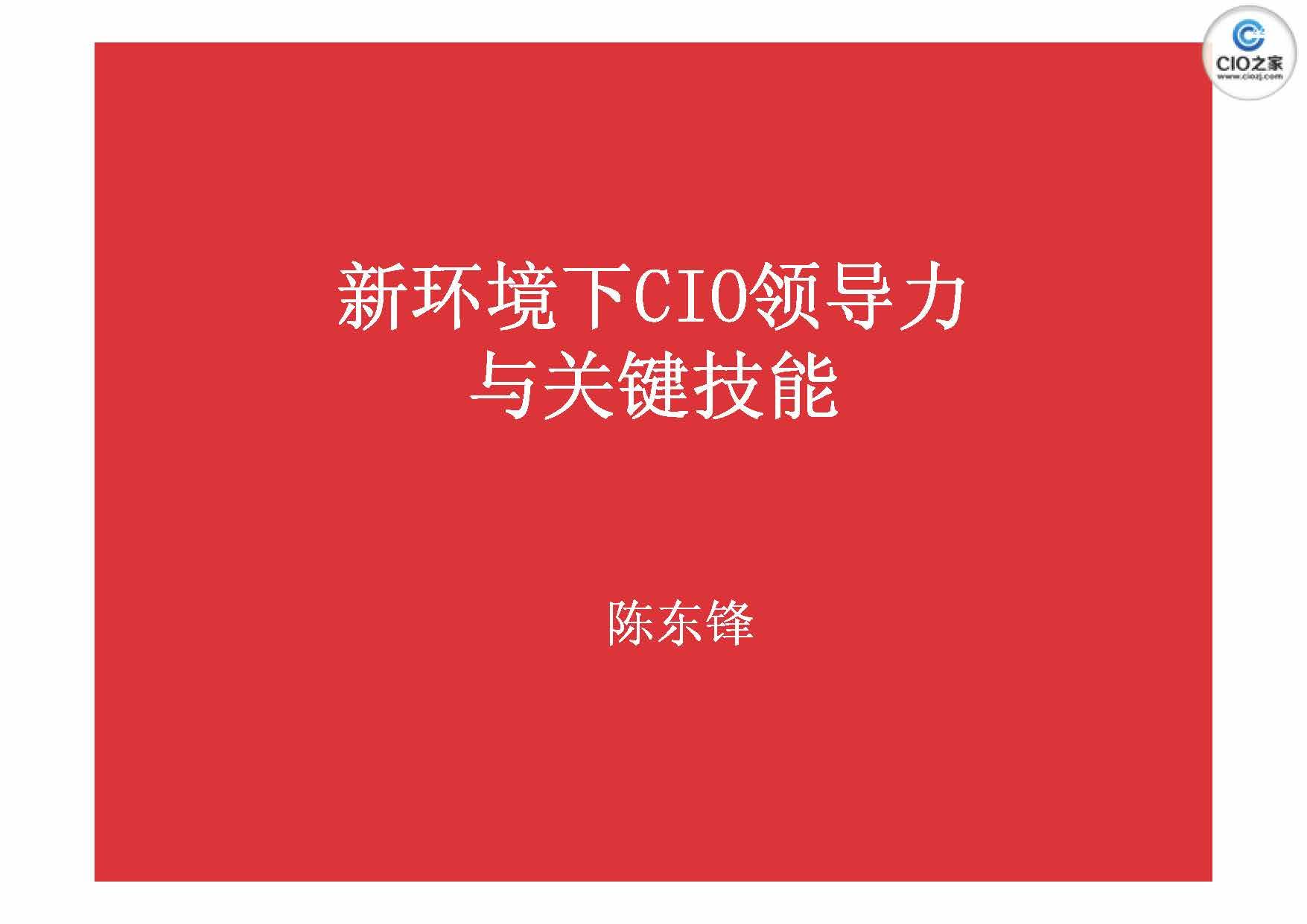陈东锋-新环境下CIO领导力